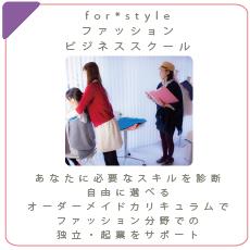 ファッション分野での独立・起業を目指す人のためのフォースタイルファッションビジネススクール