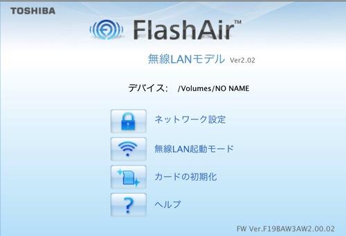 撮影画像をSNSへ即UPするためにFlashAirを買ってみた