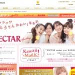 サッポロビール「ネクターサワー」Kawaiiコラム近日公開!
