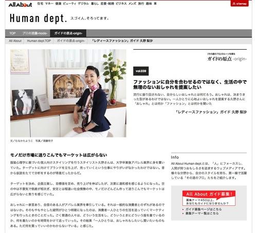 私のパーソナルスタイリングの考えを語ったインタビューがオールアバウトで公開されました!