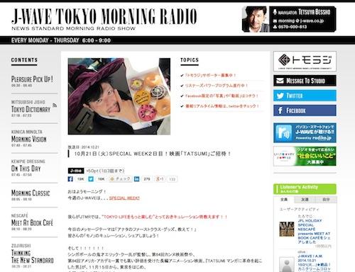 明日、J-WAVE「TOKYO MORNING RADIO」に出演します!