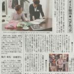 読売新聞に父の日向けスタイリングギフトが掲載されました!