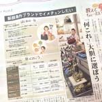 日経新聞にルポ取材の記事が掲載されました!