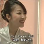 ガイアの夜明けに続き、またまたテレビ東京出演