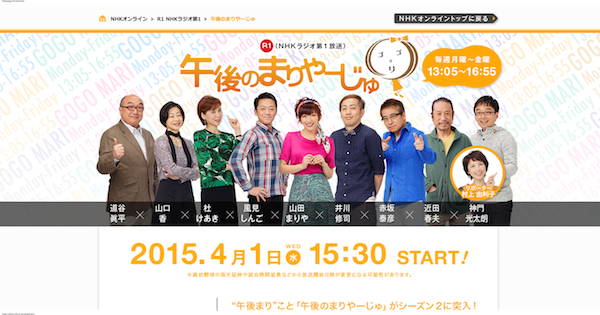 NHKラジオ第1「午後のまりやーじゅ」