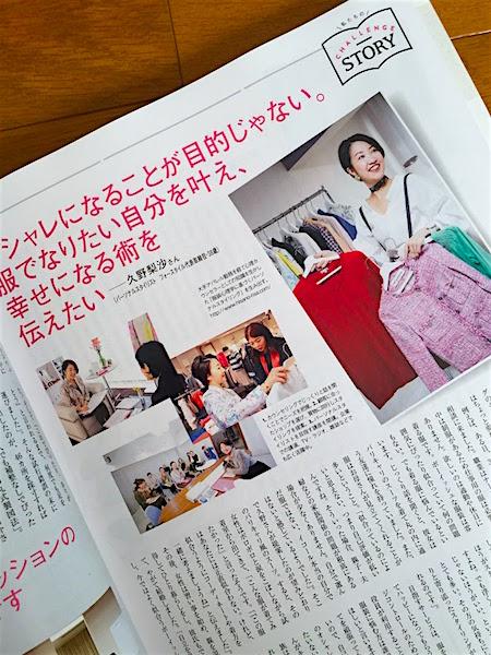 STORY2月号にパーソナルスタイリスト久野梨沙のインタビューが掲載されました!