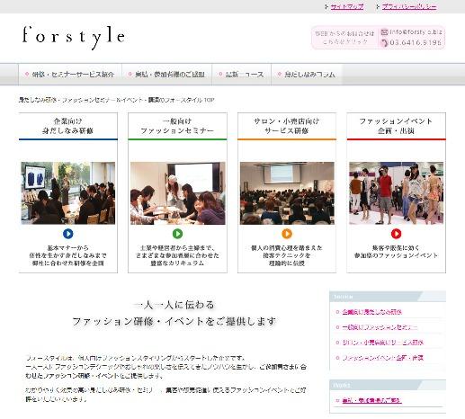 身だしなみ研修・ファッションセミナーの株式会社フォースタイル
