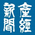産経新聞でクールビズに関するコメントが掲載されました!