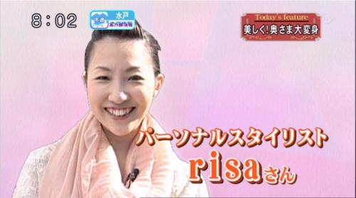 パーソナルスタイリストrisa奥様変身企画01