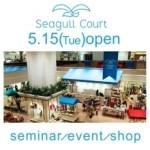 5月27日(日)横浜そごうにてファッションセミナー開催!