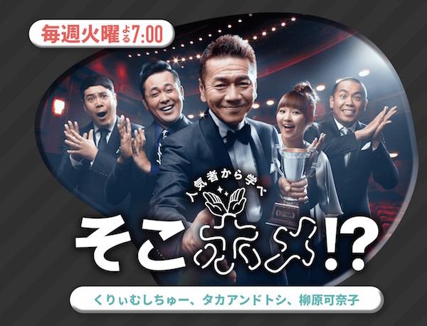 パーソナルスタイリスト久野梨沙がフジテレビ「そこホメ!?」に出演します!