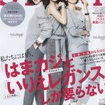 今日発売のSTORY4月号の特集でファッションコンサルしています!