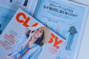本日発売のCLASSY.8月号にて「制服化」についてお話ししています!