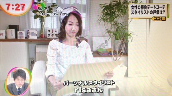 めざましテレビにスタイリストrisaが出演しました