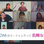 ZOOMでオンラインカウンセリングをするときの注意点【セキュリティ対策】