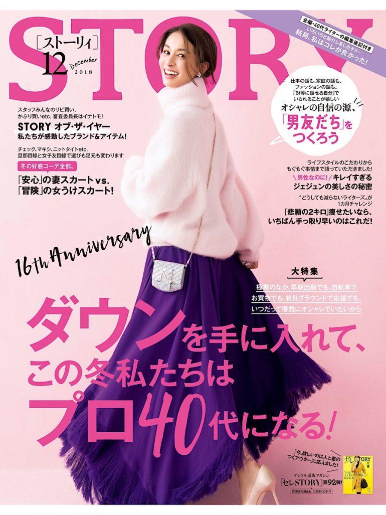 STORY12月号で久野梨沙のパーソナルスタイリングが紹介されました