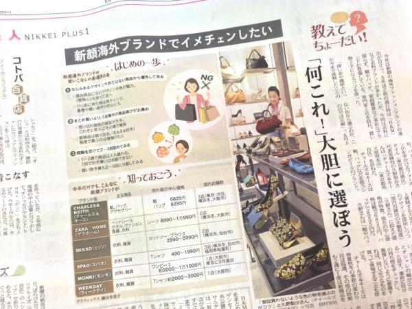 日経新聞に久野梨沙が掲載されました