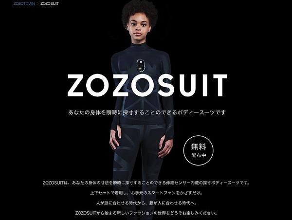 ZOZOSUIT_2