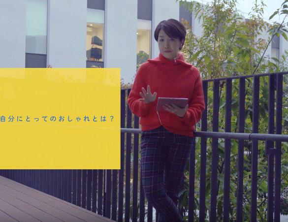 オンラインサロン12月のテーマは「自分にとってのおしゃれとは?」【服装心理lab.】