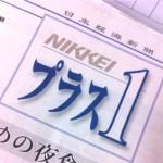 日経新聞にコメントを寄せました!