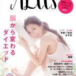 新創刊ライフスタイル誌「chouchou ALiis」にてファッション企画監修
