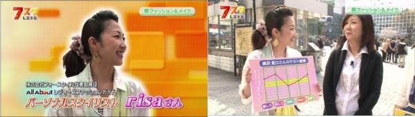 テレビ東京奥様変身企画スタイリング