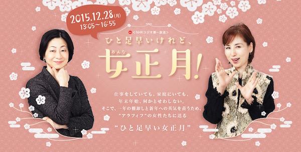 NHKラジオ女正月