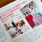 本日発売のSTORY2月号にインタビューが掲載されました!
