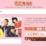 4月5日(火)からNHKラジオ新番組にレギュラー出演します!