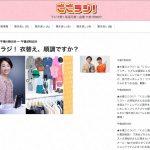 来週NHKラジオ「ごごラジ!」に出戻り?? ゲスト出演します!