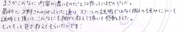 for*styleパーソナルスタイリストスクール勉強会のご感想