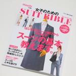 監修を行なったsteady.編集の女性向けスーツMOOKが発売中!